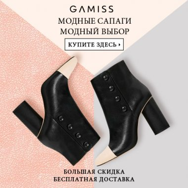 Gamiss в Одессе: up to $100 off!